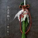 【※数量限定※予約受付中】 正月飾り 玄関 モダン おしゃれ