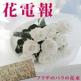 電報 お祝い電報 バラの花束-プリザ 10本 ブリザーブドフラワー 送料無料 結婚祝い ブリザーブドフラワーの花束 電報の花まりか