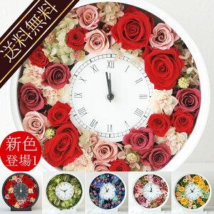 『花時計』プリザーブドフラワー 送料無料(プリザーブドフラワー 時計 プリザーブドフラワー 還暦祝い プリザードフラワー 誕生日プレゼント クリスマス)