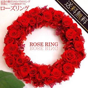 誕生日祝い・還暦祝い・結婚記念日リース プリザーブドフラワー リース 花 フラワーリース プリ...