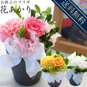 お供えの花/プリザ