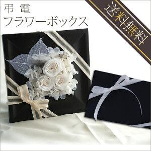 【送料無料】 白いバラとアジサイにお悔やみの気持ちを添えて弔電 16時までのご注文で『フラワ...