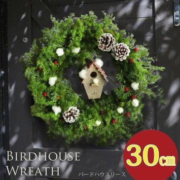クリスマスリース 玄関 手作り[バードハウスクリスマスリース] 生 30cm 玄関ドア レストラン ホテル おしゃれ ナチュラル フレッシュ 飾り モミのリース ヒバ ひむろ杉 伝統的