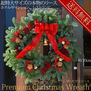 ホテルやマンションに。キングサイズのオレゴンもみのクリスマスリースリース クリスマス 花 ク...