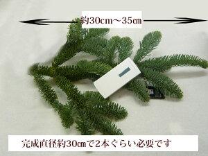 在庫限り、個数限定 クリスマス手作り[花材]『オレゴンモミの枝2本(ブランチ)約35センチ・生...