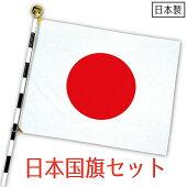 国旗セット(日の丸セット)日本製