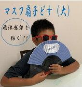 扇子、飛沫防止、熱中症対策にも、【送料無料】