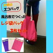 【ゆうパケット送料無料】お買い得!レジ袋バッグ3枚セットお買い物エコバックに便利です!日本製