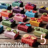 【5枚選んで2000円】ポリエステル一越織ふろしき両面染二巾(70×70cm)形状安定で洗濯もOK。メール便送料無料!
