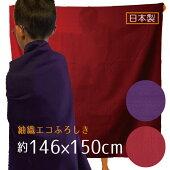 子供布団を包んだり、防災グッズをまとめたり、着物を包んだり!【ゆうパケット送料無料】大判ふろしき日本製
