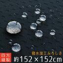 【日本製/撥水加工】超大判ふろしき/約152×152cm【ゆ...