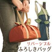 ふろしきバッグ