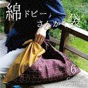 風呂敷バッグ 京都marimari綿ドビー さんかく袋(日本製)エコバッグ ふろしき