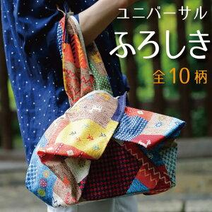 【ゆうパケット送料無料】結ばず使える!ユニバーサルふろしき 習い事鞄 着替え入れ エコバックに便利です!ワイン 一升瓶 子供用品 運びにも!日本製