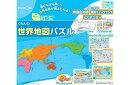 赤ちゃんとママの店マリモで買える「くもんの世界地図パズル」の画像です。価格は4,180円になります。