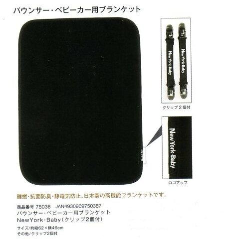 カトージバウンサー・ベビーカー用ブランケットNewYork Babyクリップ2個つき日本製