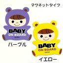 カトージセーフティサイン乗車中プレートマグネットタイプBABY IN CAR【BABY ON BOARD】