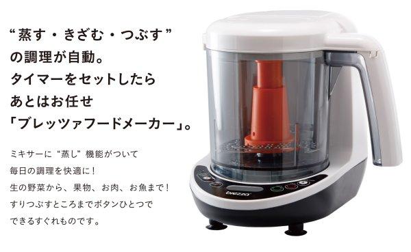 関東〜関西送料無料ティーレックスワンステップフード調理器ブレッツァフードメーカー