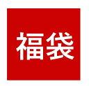 メール便で送料無料 F.O.インターナショナルパンツの福袋【男の子用】衣類の商品画像