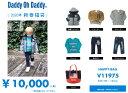 ダディオダディ 2020年新春福袋11000円V11975(AA:2020年)【男の子】