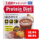 DHC プロティン ダイエット ココア味 7袋入 ダイエット 食事 置き換え おきかえ食 美味しく食事制限 水に 溶かすだけ カンタン プロテイン 配合