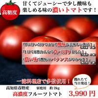 高糖度フルーツトマト