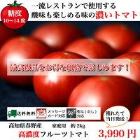 一流レストラン使用のトマト