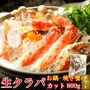 生タラバガニ カットタイプ 800g ギフト対応 本たらばがに 海鮮 グルメ お取り寄せ BBQ 焼きガニ お誕生日 ギフト 送料無料