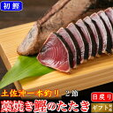 お中元 土佐沖 日戻り 藁焼き鰹たたき 高知県産 一本釣り