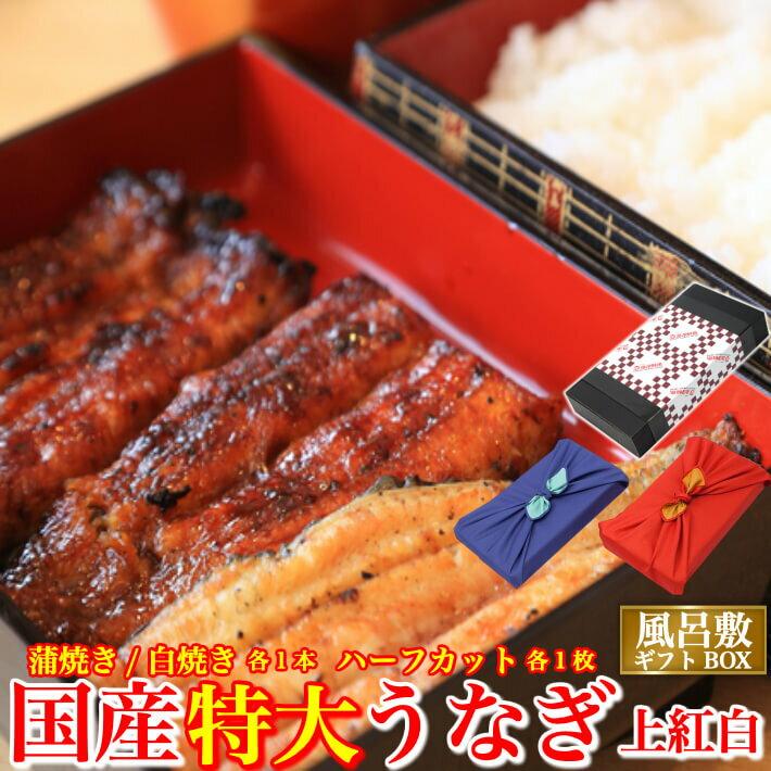 池澤鮮魚『風呂敷ギフト国産特大蒲焼き白焼き上紅白食べ比べセット』