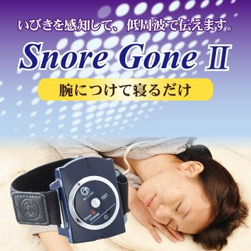 【3連休特別企画】いびき対策【スノアゴーン2】【メーカー直営】いびき防止 無呼吸 旅行用品 Snore Gone2 マリン商事 型番:He-20483
