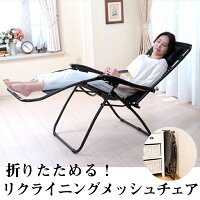 折り畳める!リクライニングメッシュチェア枕つき通気性抜群メッシュ生地ムレない椅子イス収納リラックスチェアバンジーコードハンモック折りたたみ無段階リクライニング無段階角度調整フォールディングマリン商事型番:Ho-90493