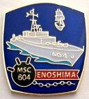【海上自衛隊グッズ】艦バッチ/掃海艇えのしま【ピンズ】