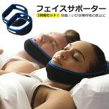 いびきや無呼吸防止に!口呼吸を防いで鼻呼吸に導くフェイスサポーター2個セット
