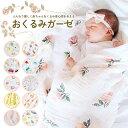 フード付き赤ちゃん用 おくるみ ベビーギフト 出産準備 出産祝い ブランケット 赤ちゃん