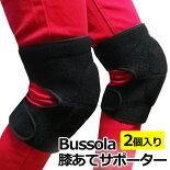【送料無料】Bussola膝あて厚手クッション入りひざあて膝当てサポーター