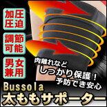 【ゆうパケット送料無料】Bussola 太ももサポーター 太腿 肉離れ 怪我予防 加圧で幹部を効果的にサポート 圧迫 保温 男女兼用 1枚入り
