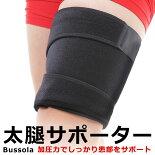 【ゆうパケット送料無料】Bussola太ももサポーター太腿肉離れ怪我予防加圧で幹部を効果的にサポート圧迫保温男女兼用1枚入り