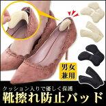 【ゆうパケット送料無料】Bussola足の痛み・かかと浮き防止に!靴擦れ防止パッド男女兼用4足セット