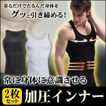 【送料無料】2枚セット!メンズ加圧シャツ/加圧インナーおなか回りを締め付け、脂肪燃焼・姿勢矯正サポート!