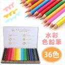 【送料無料】「水彩色鉛筆36色」 筆 色鉛筆 36色 大人の...
