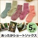 【5足セット】 レディース 靴下 暖かい おしゃれ ロークルー ソック...