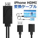 iPhone HDMI 変換ケーブル ライトニング 変換アダ
