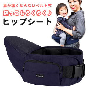 【送料無料】ヒップシート 新生児 ウエストキャリー ベビーキャリア 抱っこひも ウエストポーチ 付き 腰ベルト 調整可 小物ポケット ネイビー