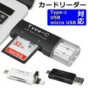 Type C カードリーダー Type-C TypeC USB microUSB microSD SD スマホ PC SDカード microSDカード 3in1 マルチカードリーダー