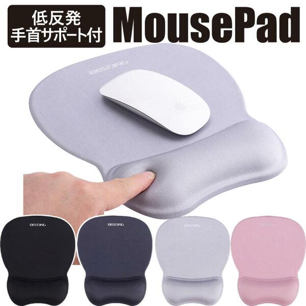マウスパッドマウスパット手首手首サポート手首クッションリストレストレーザー光学式マウス対応疲労軽減軽量スタイリッシュ
