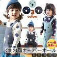 韓国子供服 くまちゃんお顔オーバーオール(3colors) サロペット つなぎ
