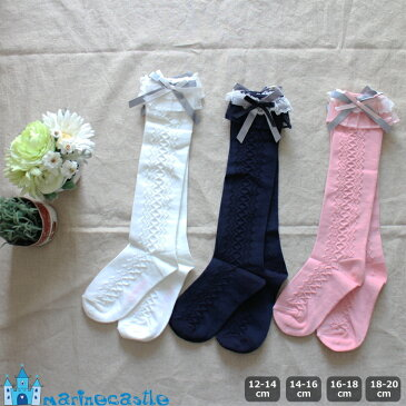 フォーマル 女の子 ハイソックス 靴下 キッズ フリル&2重リボン付きハイソックス 韓国 子供服 入学式 12cm 14cm 16cm 18cm 20cm 22cm