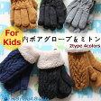 キッズ用裏地付きニット手袋ミトン(2type4colors)