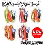 TIGHTJAPAN/タイトジャパンレスキューアンカーロープ